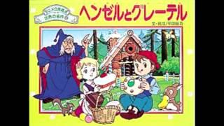 童話読み聞かせヘンゼルとグレーテル