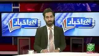 Aaj Kay Akhbar | 02 October 2021