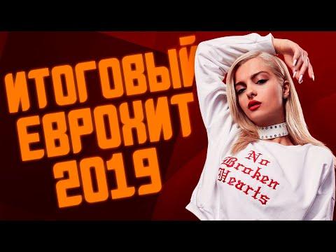 ИТОГОВЫЙ ЕВРОХИТ ТОП 40 ЗА 2019 ГОД! | ЛУЧШИЕ ПЕСНИ 2019 | ЕВРОПА ПЛЮС