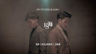 =首播=FS (Fuying &Sam)【海】官方MV official HD MV