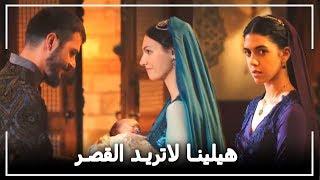 الأمير مصطفى يمتحن هيلينا -  حريم السلطان الحلقة 75