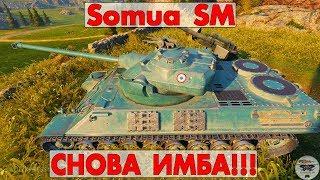 Somua SM - СНОВА ИМБА!!!