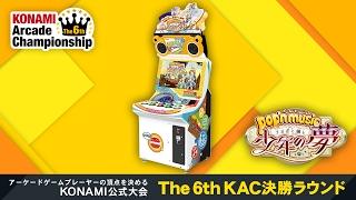 The 6th KAC「pop'n Music うさぎと猫と少年の夢」決勝ラウンド 男子部門・女子部門