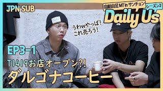 T1419 - Daily Us Season2 in Mountain Ep.3-1 日本語字幕