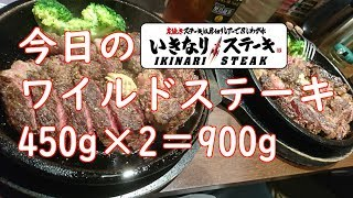今日のワイルドステーキ×2900gIKINARISTEAK900g