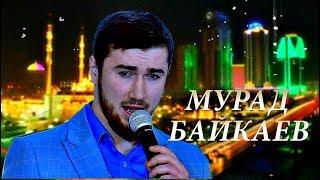 КРАСИВАЯ ЧЕЧЕНСКАЯ ПЕСНЯ 2018! Мурад Байкаев -  Грозный
