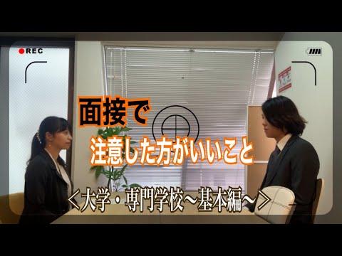 外国人留学生が日本の大学や専門学校の面接で注意した方がいいこと【基本編】
