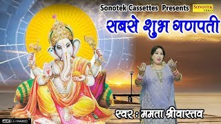 सबसे शुभ गणपती   Mamta Shrivastav   Shree Ganesh Vandana   Ganesh Bhajan