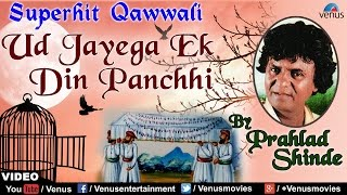 Ud Jayega Ek Din Panchhi Full Song | Singer : Pralhad Shinde | Best Hindi Qawwali Song