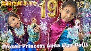 聖誕倒數洞洞樂12月19日 冰雪奇緣艾莎跟安娜的芭比娃娃公公仔玩偶 軟軟的迪士尼公主扮家家酒遊戲玩具 我們來吃下午茶遊戲吧 小劇場 玩具開箱一起玩玩具Sunny Yummy Kids TOYs