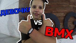МОРЖДЕЙ #34  ДЕВОЧКА VS BMX
