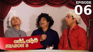 Shabake Khanda - Season 5 - Episode 6