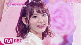 PRODUCE48 [단독/직캠] 일대일아이컨택ㅣ미야와키 사쿠라 - ♬다시 만나 @콘셉트 평가 180817 EP.10