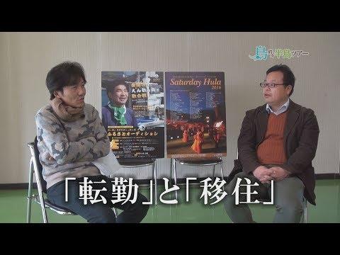 TJTV 第15回[ツアーを経て移住された方へのインタビュー2]