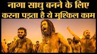 NagaSadhu बनने की process में छुपा है Real and FakeNagaका Difference   Allahabaad Kumbh