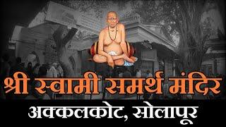Shri Swami Samarth Temple Akkalkot   श्री स्वामी समर्थ मंदिर अक्कलकोट