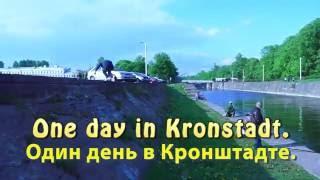 Kronstadt. Один день в Кронштадте. Radodar TV. 22.05.16