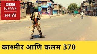 Kasmir : Article 370 explained | काश्मीर: कलम 370 काय आहे? जाणून घ्या (BBC News Marathi)