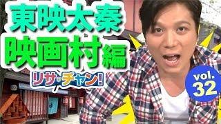 東映太秦映画村編