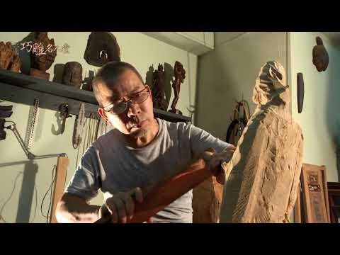 三義巧雕名人堂-木雕師 黃瑞元