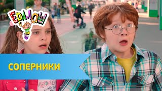 Ералаш Соперники (Выпуск №313)