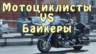 Байкеры vs Мотоциклисты