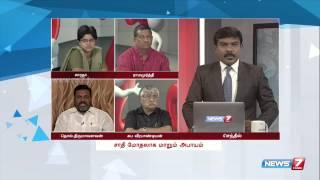 Understand the 'reality of caste' through love   Kelvi Neram   News7 Tamil
