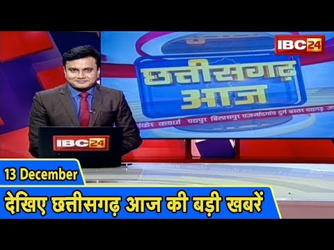 छत्तीसगढ़ आज | छत्तीसगढ़ आज की बड़ी खबरें | CG Latest News Today | 13 December 2019