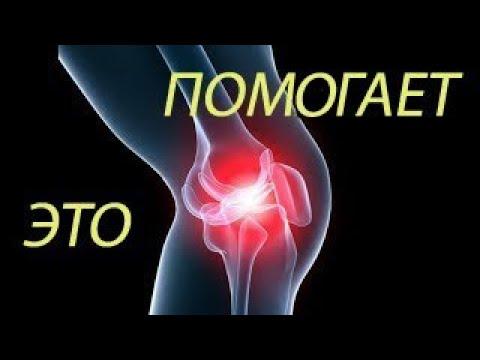 Как снизить боль в суставах народные методы