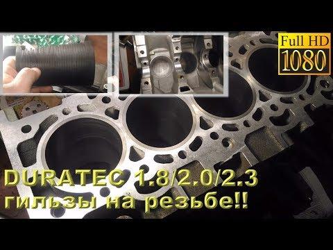 Фото к видео: DURATEC 1.8/2.0/2.3 - гильзы на резьбе!!