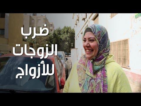 ممكن الست المصرية تضرب جوزها ؟