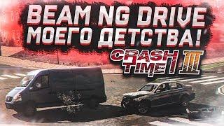 BEAM NG DRIVE МОЕГО ДЕТСТВА! (CRASH TIME 3)