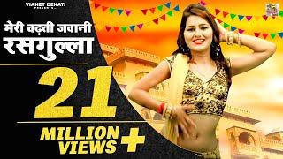 शिवानी का ये नया अंदाज़ आपको दीवाना बना देगा Shivani New Gana 2018 Rasgulla Song