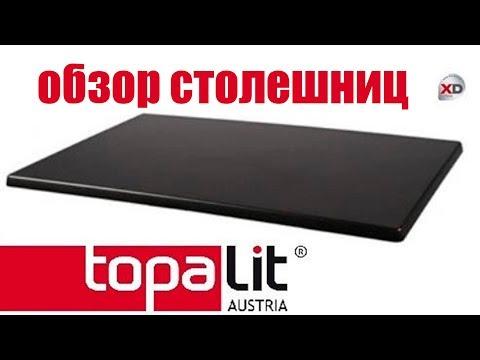 Как выбрать столешницу, обзор столешниц Topalit