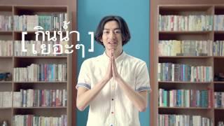 【多喝水世界語言瓶】泰語教學