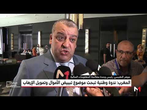 العرب اليوم - شاهد: عقد ندوة وطنية مغربية لبحث تبييض الأموال وتمويل الإرهاب