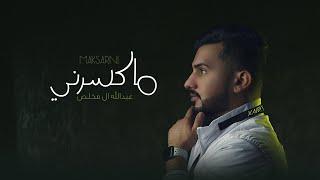 عبدالله ال مخلص - ماكسرني (حصرياً) | 2021 تحميل MP3