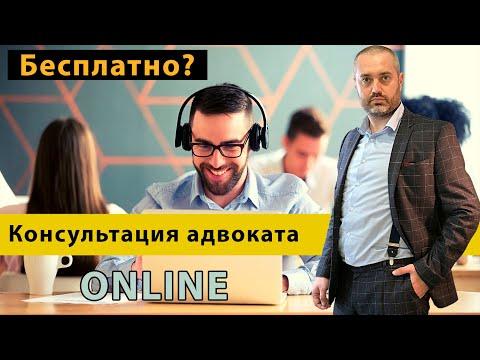 Бесплатная консультация адвоката на Youtube канале | Адвокат Ихсанов и бесплатные советы