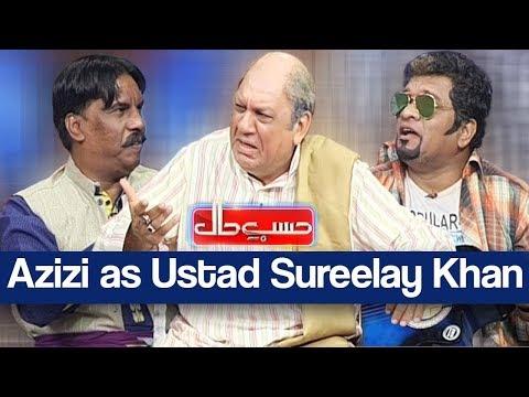 Hasb e Haal 10 February 2019   Azizi as Ustad Sureelay Khan   حسب حال   Dunya News