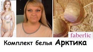 Faberlic Комплект белья Арктика/Arctic