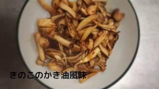 宝塚受験生の代謝アップ・脂肪燃焼レシピ〜きのこのかき油風味〜のサムネイル