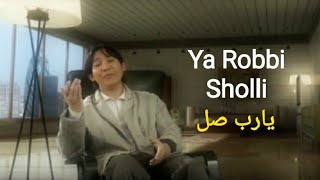 تحميل اغاني Ya Robbi Sholli, يا رب صل by Nour & Dai Nada داعي الندى MP3