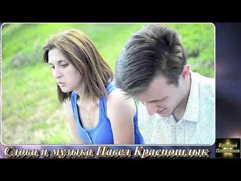 Олеся Павлова-Раненая птица (Сл. и муз. П. Красношлык)  NEW 2019