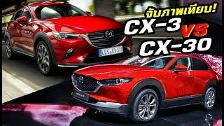 เทียบภาพระหว่าง Mazda CX-3 vs CX-30 ต่างกันมากแค่ไหน?   MZ Crazy Cars