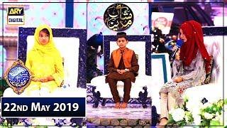 Shan-e-Sehr |Segment| Shan e Madina | 22nd May 2019