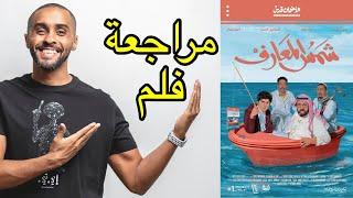مراجعة الفلم السعودي: شمس المعارف