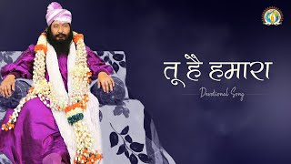 Tu Hai Humara Aur Hum Tere | Best Guru Bhajan | भक्ति को दृढ़ करने वाला भावपूर्ण भजन | DJJS