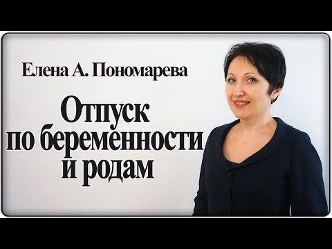 Как оформить отпуск по беременности и родам - Елена А. Пономарева