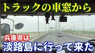 【トラックの車窓から】淡路島に行って来ました!【日野プロフィア】