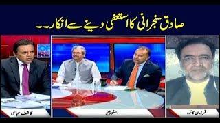 Off The Record | Kashif Abbasi | ARYNews | 11 July 2019